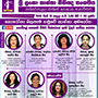 Sri Lanka Women Lawyers' Association
